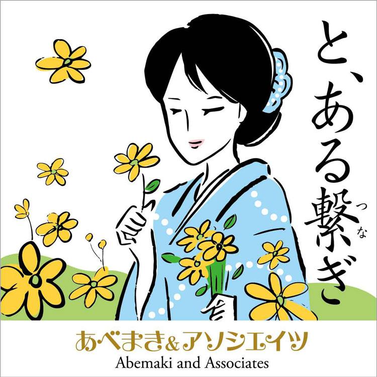 あべまき& アソシエイツ 3th single 『と、ある繋ぎ』