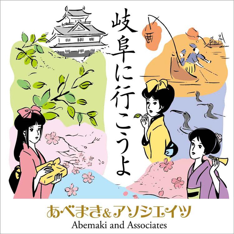 あべまき& アソシエイツ 4th single 『岐阜にいこうよ』