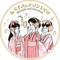 あべまき&アソシエイツロゴ
